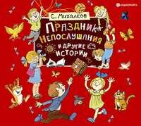 Купить книгу Праздник непослушания, автора Сергея Михалкова