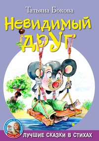 Купить книгу Невидимый друг, автора Татьяны Боковой