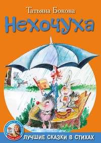 Купить книгу Нехочуха, автора Татьяны Боковой