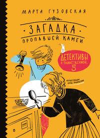 Купить книгу Загадка пропавшей камеи, автора Марты Гузовской