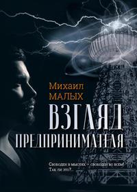 Купить книгу Взгляд предпринимателя, автора Михаила Малых