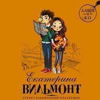 Купить книгу Секрет бабушкиной коллекции, автора Екатерины Вильмонт