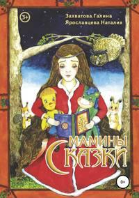 Купить книгу Мамины сказки, автора Наталии Ярославцевой