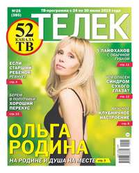 Купить книгу Телек Pressa.ru 25-2019, автора