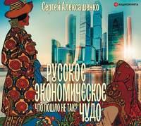 Купить книгу Русское экономическое чудо: что пошло не так?, автора Сергея Алексашенко