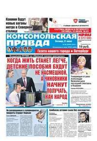Купить книгу Комсомольская Правда. Санкт-Петербург 66-2019, автора