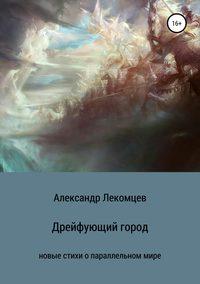 Купить книгу Дрейфующий город, автора Александра Николаевича Лекомцева