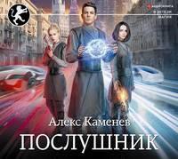 Купить книгу Послушник, автора Алекса Каменева