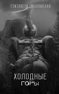 Купить книгу Холодные горы, автора Елизаветы Владимировны Соболянской