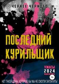 Купить книгу Последний курильщик, автора Чернего Черного