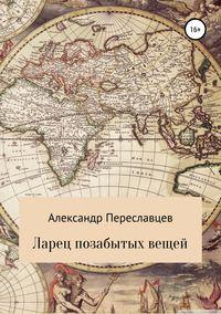 Купить книгу Ларец позабытых вещей, автора Александра Переславцева