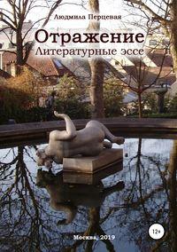 Купить книгу Отражение. Литературные эссе, автора Людмилы Николаевны Перцевой