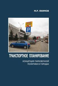 Купить книгу Транспортное планирование. Концепция парковочной политики в городах, автора Михаила Якимова