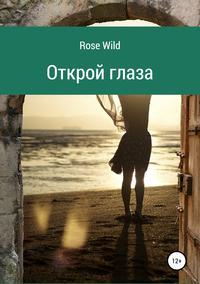 Купить книгу Открой глаза, автора