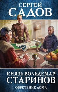 Купить книгу Обретение дома, автора Сергея Садова