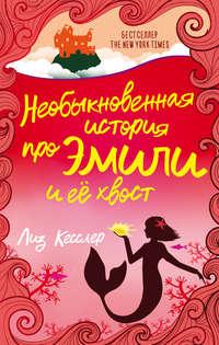 Купить книгу Необыкновенная история про Эмили и её хвост, автора Лиз Кесслер