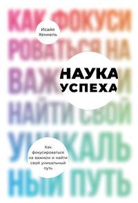 Купить книгу Наука успеха, автора Исайи Хенкеля