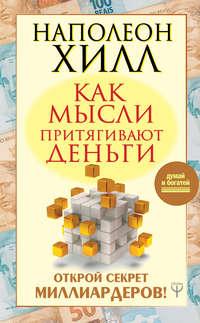 Купить книгу Как мысли притягивают деньги. Открой секрет миллиардеров!, автора Наполеона Хилла
