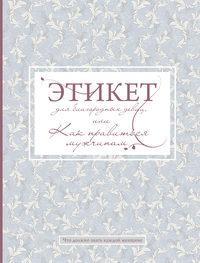 Купить книгу Этикет для благородных девиц, или Как нравиться мужчинам, автора Бланша Стафф