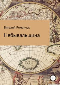 Купить книгу Небывальщина, автора Виталия Владимировича Романчука