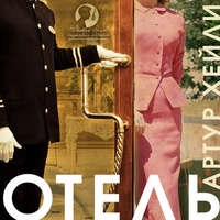 Купить книгу Отель, автора Артура Хейли