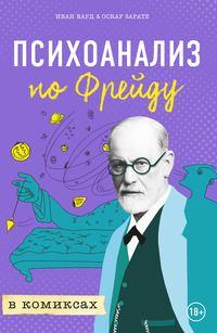 Купить книгу Психоанализ по Фрейду в комиксах, автора