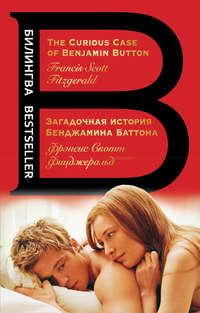 Купить книгу Загадочная история Бенджамина Баттона / The Curious Case of Benjamin Button, автора Френсиса Скотта Фицджеральда