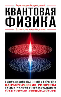 Купить книгу Квантовая физика. Для тех, кто хочет все успеть, автора Э. Л. Сироты