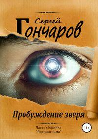 Купить книгу Пробуждение зверя, автора Сергея Гончарова