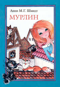 Купить книгу Мурлин, автора Анней М. Г. Шмидт