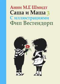 Купить книгу Саша и Маша. Книга третья, автора Анней М. Г. Шмидт