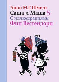 Купить книгу Саша и Маша. Книга пятая, автора Анней М. Г. Шмидт