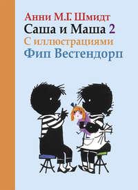 Купить книгу Саша и Маша. Книга вторая, автора Анней М. Г. Шмидт