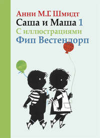 Купить книгу Саша и Маша. Книга первая, автора Анней М. Г. Шмидт