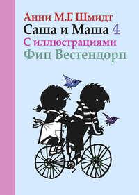 Купить книгу Саша и Маша. Книга четвертая, автора Анней М. Г. Шмидт