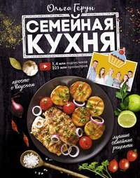 Купить книгу Семейная кухня. 100 лучших рецептов, автора