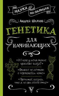 Купить книгу Генетика для начинающих, автора Андрея Шляхова