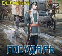 Купить книгу Государь, автора Олега Кожевникова