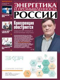Купить книгу Энергетика и промышленность России №11–12 2019, автора