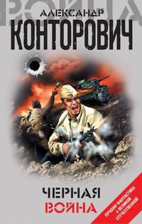 Купить книгу Черная война, автора Александра Конторовича