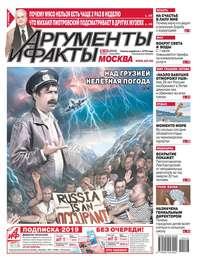 Купить книгу Аргументы и Факты Москва 26-2019, автора