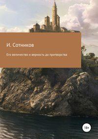 Купить книгу Его величество и верность до притворства, автора Игоря Сотникова