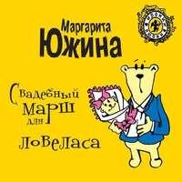 Купить книгу Свадебный марш для ловеласа, автора Маргариты Южиной