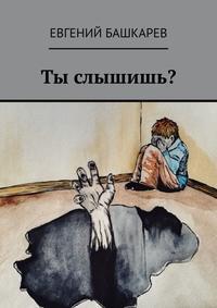 Купить книгу Ты слышишь?, автора Евгения Башкарева