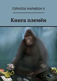 Купить книгу Книга племён, автора Александра Яковлева