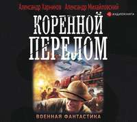 Купить книгу Коренной перелом, автора Александра Михайловского