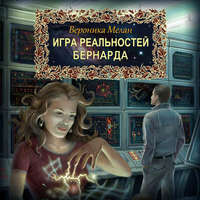 Купить книгу Бернарда, автора Вероники Мелан