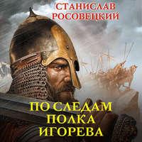 Купить книгу По следам полка Игорева, автора Станислава Росовецкого