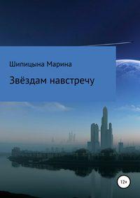 Купить книгу Звёздам навстречу, автора Марины Васильевны Шипицыной
