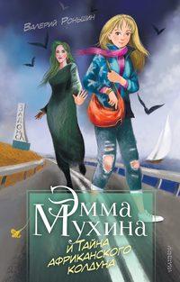 Купить книгу Эмма Мухина и Тайна африканского колдуна, автора Валерия Роньшина